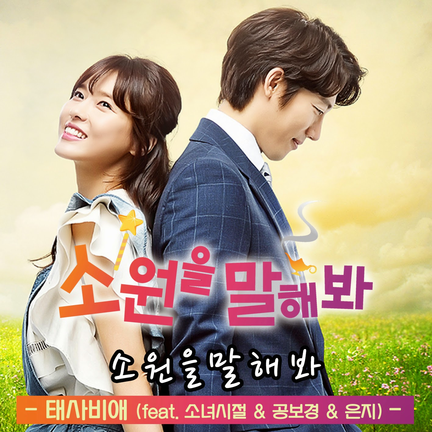 marriage without dating ost part 1 download