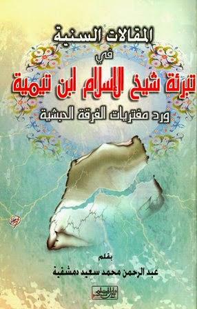 المقالات السنية في تبرئة شيخ الإسلام ابن تيمية ورد مفتريات الفرقة الحبشية - عبد الرحمن دمشقية