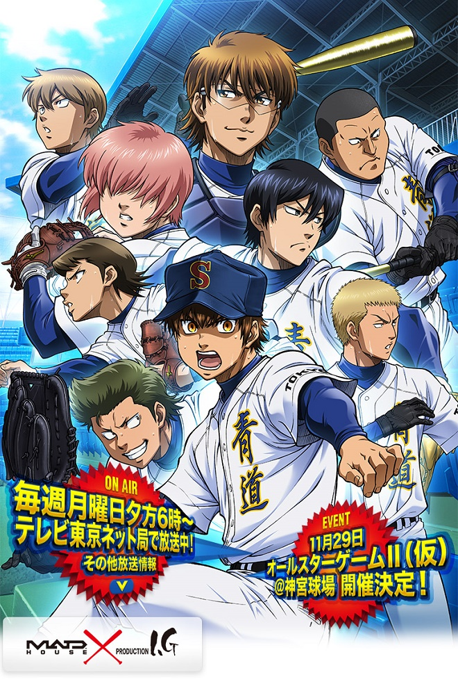 Diamond no Ace segunda temporada reparto