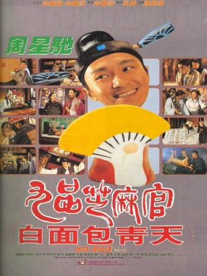 Quan Xẩm Lốc Cốc USLT - Hail The Judge USLT (1994)