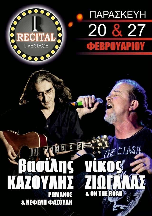Recital Live Stage Θεσσαλονίκη
