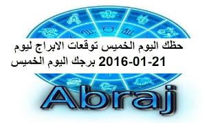 حظك اليوم الخميس توقعات الابراج ليوم 21-01-2016 برجك اليوم الخميس