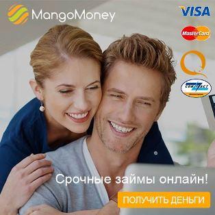 МФО MangoMoney