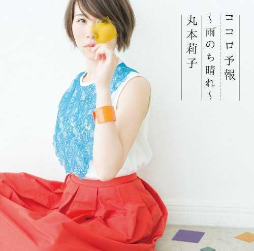 [Album] 丸本莉子 – ココロ予報~雨のち晴れ~ (2015.09.16/MP3/RAR)