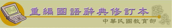 連結至教育部重編國語辭典修訂本