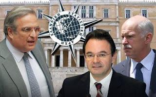 Αυτοί κατέστρεψαν την Ελλάδα και μας έσυραν στο ΔΝΤ