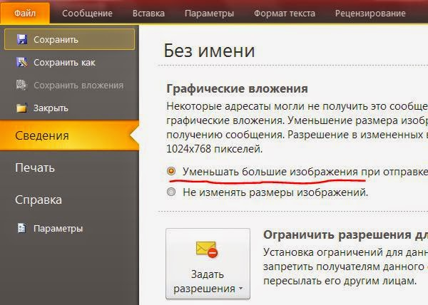 Уменьшение вложенного изображения в Outlook