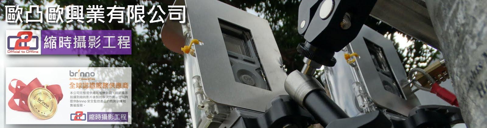 歐凸歐興業有限公司   O2O縮時攝影工程