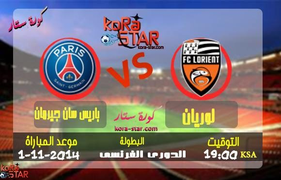 ������ ������ ����� ��� ������ ������� �� ����� 1-11-2014 Paris Saint Germain vs Lori 10751866_28975649121