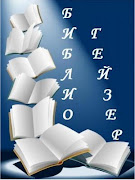 БиблиоГейзер