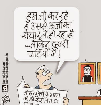rahul gandhi cartoon, congress cartoon, third front, upa government, election 2014 cartoons, cartoons on politics, indian political cartoon