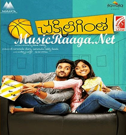 Chekkili Gintha Telugu Mp3 Songs Download
