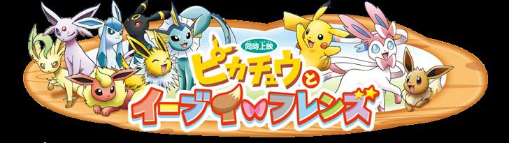 Pikachu And Eevee Friends