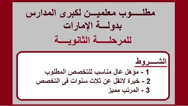 مطلوب فوراً معلمين لمختلف التخصصات لكبرى مدارس الإمارات للعام 2015 / 2016