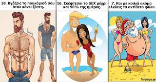 Aνέκδοτο:Τα πλεονεκτήματα του να είσαι άνδρας
