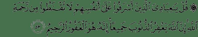 Surat Az-Zumar ayat 53