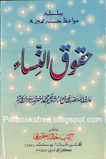 Huqooqun Nisa in Urdu pdf