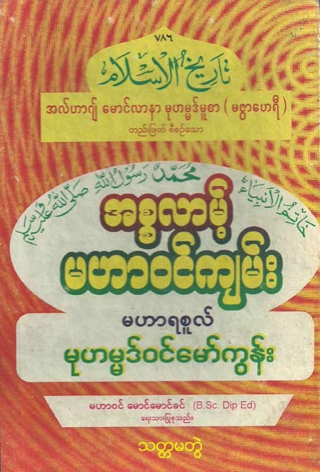 Islamic Mahawin Kyan Vol 7 F.jpg