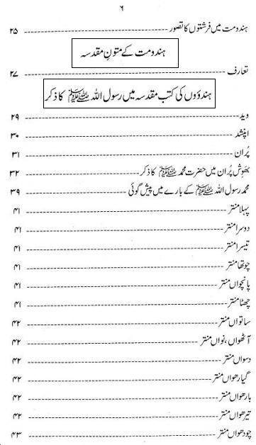 Islam aur Hindumat pdf book