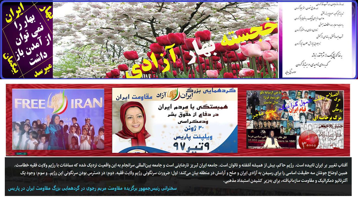 خجسته بهار آزادي