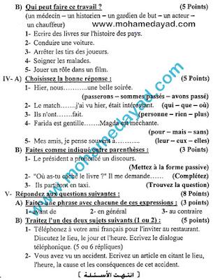 ورقة اسئلة امتحان اللغة الفرنسية