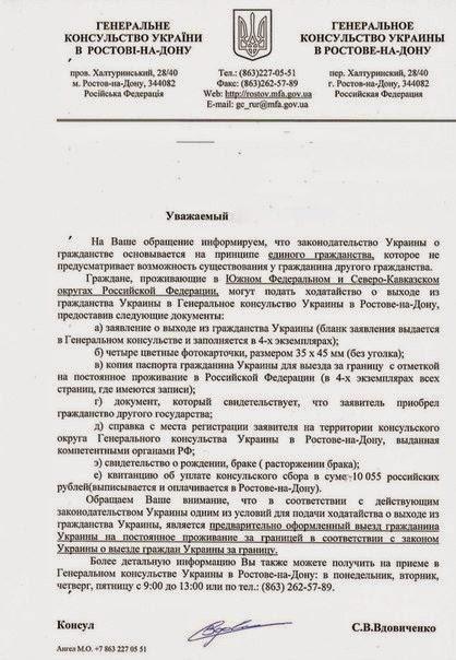 заявление на выход из гражданства украины образец - фото 5