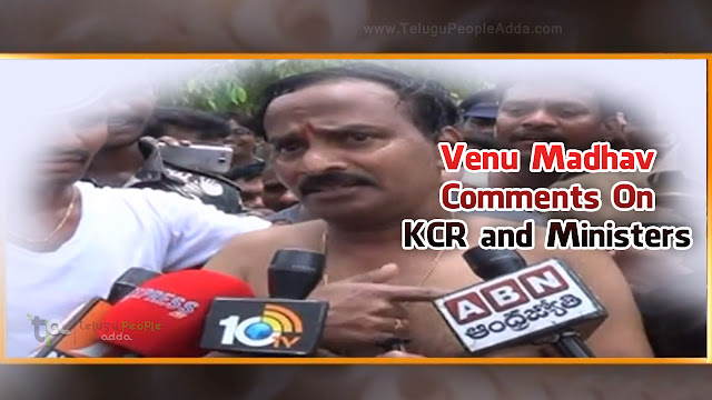 Venu Madhav Comments on Telangana CM KCR and Ministers