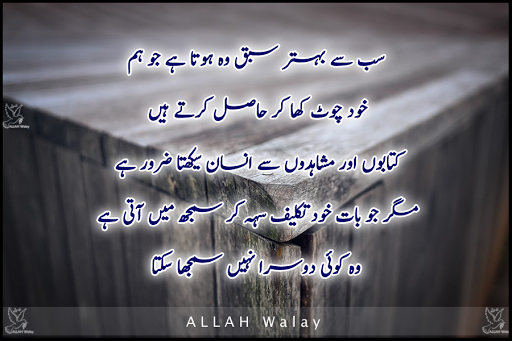 Sab sy bahtar sabaq wo hota ha jo - Lesson Quotes, Urdu Sabaq Amoz Batain
