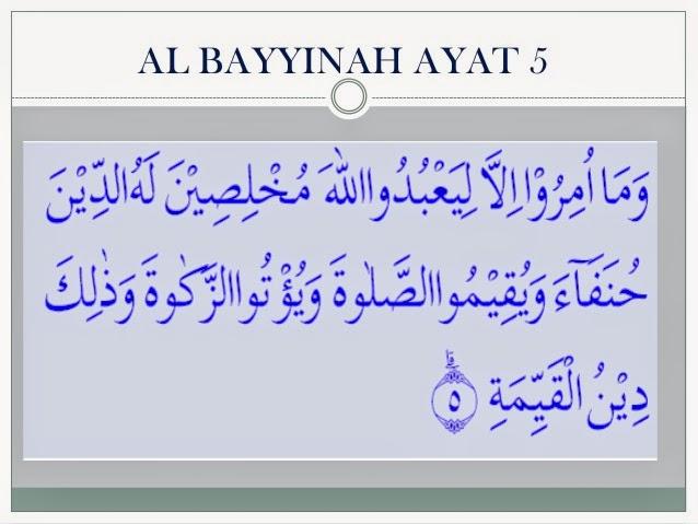 tulisan arab surat al bayyinah