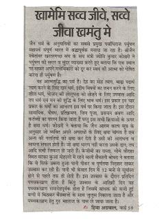 Paryushan 2013 News Jaipur
