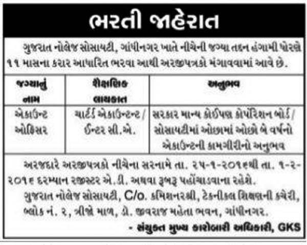 Gujarat Knowledge Society (GKS) Account Officer Recruitment 2016