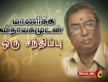 Captain TV 14 10 2013 Singer Manikka vinayagam