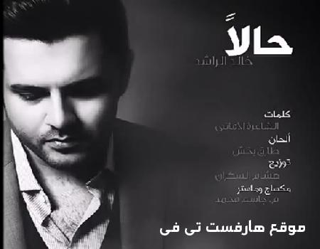 المطرب خالد الراشد