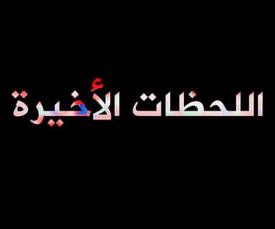اللحضات الاخيرة من حياة السيد علي الخراساني