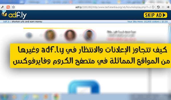 كيف تتجاوز الإعلانات والانتظار في adf.ly وغيرها من المواقع المماثلة في متصفح الكروم وفايرفوكس