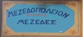 ΕΝΟΙΚΙΑΖΕΤΑΙ ΕΣΤΙΑΤΟΡΙΟ
