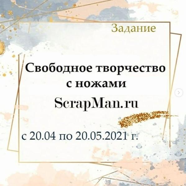 +++Св.тв-во ScrapMan 20/05