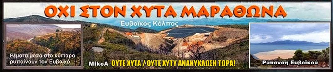 Ως πολίτες του ιστορικού Μαραθώνα είμαστε απέναντι στην καταστροφή του φυσικού κάλους της περιοχής!
