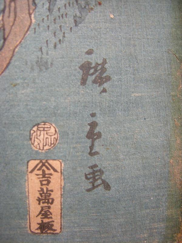 Hiroshige II Yorozuya Kichibei 1860