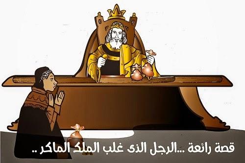 """كتب أحد الملوك ... """" إذا تمكن أحد من إختلاق كذبة وأقول له : هذا كذب ، سأعطيه نصف مملكتي """""""