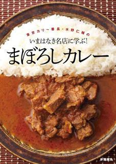 tokiyo-kari-banchiyo-mizuno-jinsuke-no-ima-wa-naki-meiten-ni-manabu-maboroshi-kare