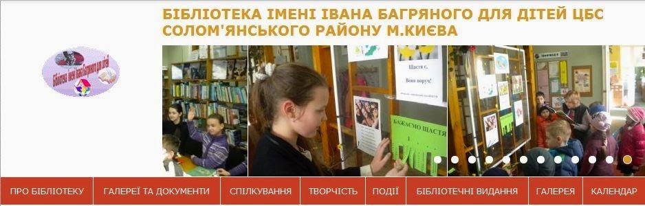 Сайт бібліотеки імені І.Багряного для дітей