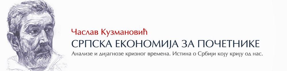Српска економија за почетнике