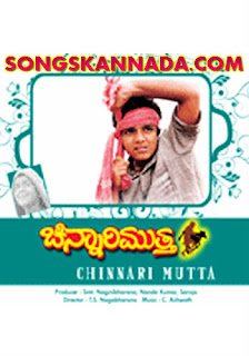 Chinnari Mutha Mp3 Songs