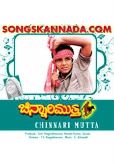 Chinnari Mutha Mp3 Songs