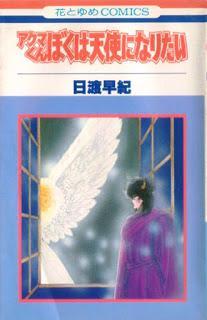 [日渡早紀] アクマくんぼくは天使になりたい