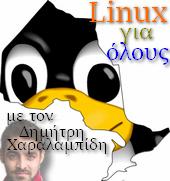 Linux για όλους
