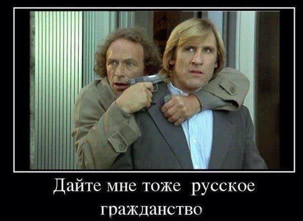 Дайте мне тоже русское гражданство