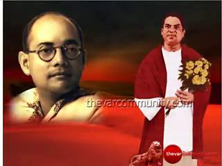 MuthuRama Linga Thevar