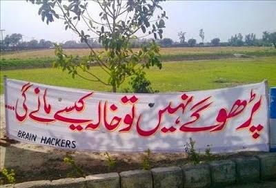 Pakistani Funny Banners (10)